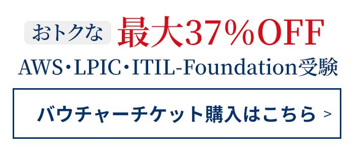 業界最安クラス おトクにLPIC・ITIL-Foundation受験 バウチャーチケット購入はこちた