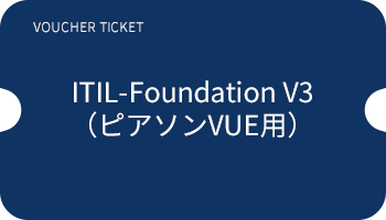 VOUCHER TICKET ITIL-Foundation V3(ピアソンVUE用)