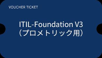 VOUCHER TICKET ITIL-Foundation V3(プロメトリック用)