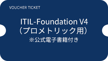 VOUCHER TICKET ITIL-Foundation V4(プロメトリック用)